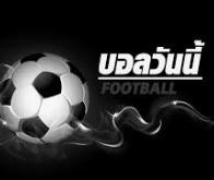 ขอเสนอแนะเว็บไซต์ราคาบอลที่ได้รับความนิยมของไทย บ้านผลบอล